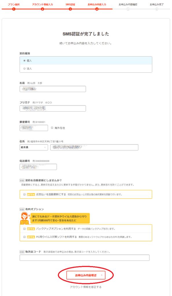 ロリポップ申込画面