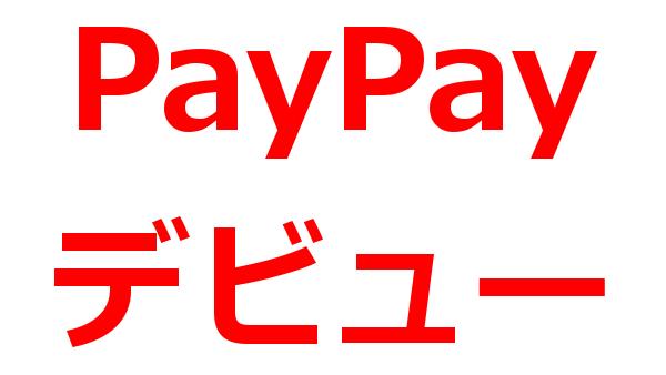 PayPayデビュー