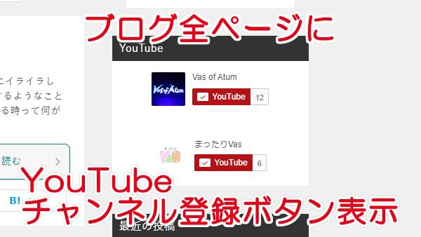 YouTubeチャンネル登録ボタン