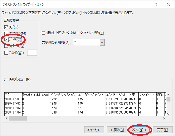 csv UTF-8開く