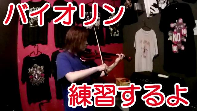 バイオリン練習再開