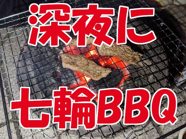 七輪BBQ