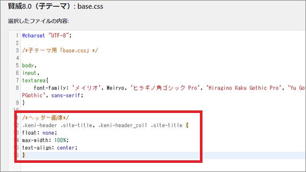 ブログヘッダー画像CSS