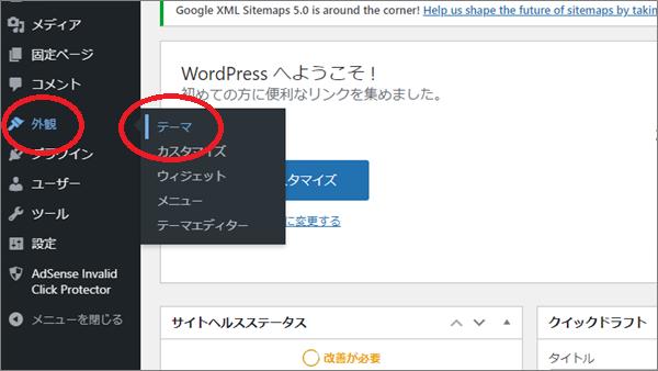 wordpressテーマアップロード