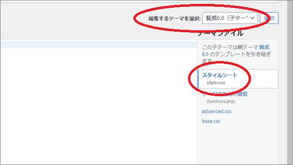 Wordpressテーマ編集