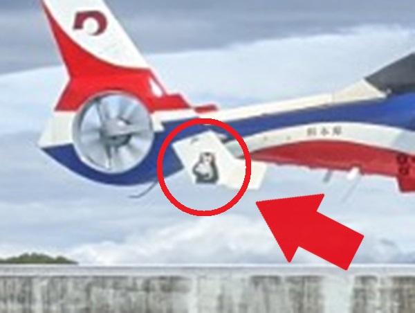 防災消防ヘリコプター「ひばり」着陸くまモン